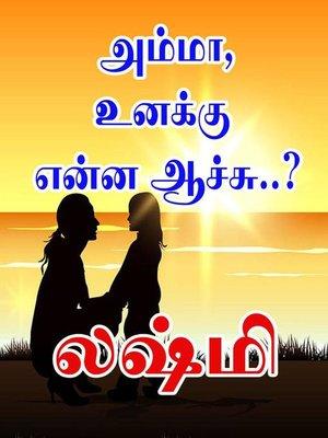 cover image of அம்மா, உனக்கு என்ன ஆச்சு..?
