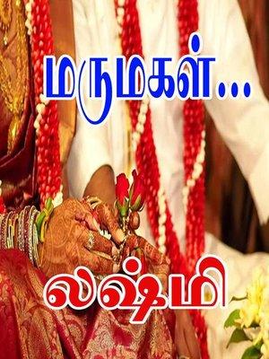 cover image of மருமகள்...