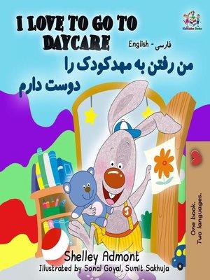cover image of I Love to Go to Daycare (English Farsi Persian Bilingual Book)
