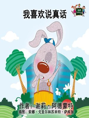 cover image of 我喜欢说真话