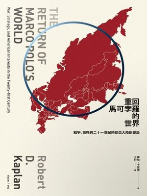 cover image of 重回馬可孛羅的世界
