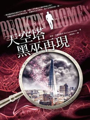 cover image of 天空塔黑巫再現