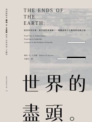 cover image of 世界的盡頭