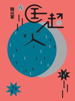 cover image of 匡超人
