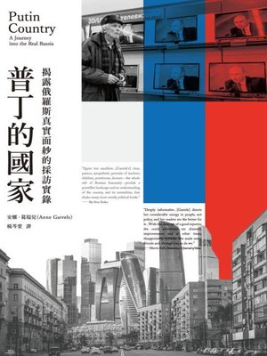 cover image of 普丁的國家