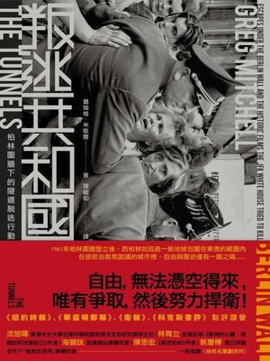 cover image of 叛逃共和國