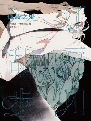 cover image of 孤島之鬼(亂步復刻經典紀念版.中村明日美子獨家書衣)