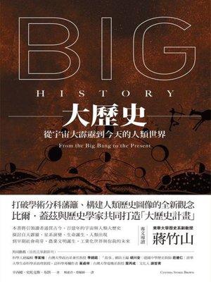 cover image of 大歷史
