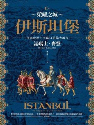 cover image of 榮耀之城.伊斯坦堡
