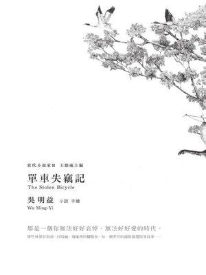 cover image of 單車失竊記