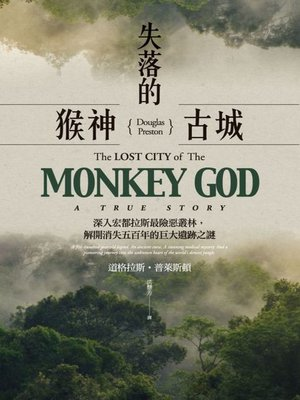 cover image of 失落的猴神古城