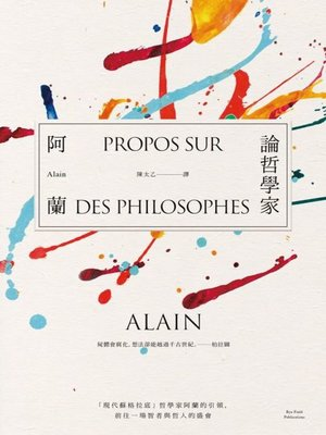 cover image of 論哲學家