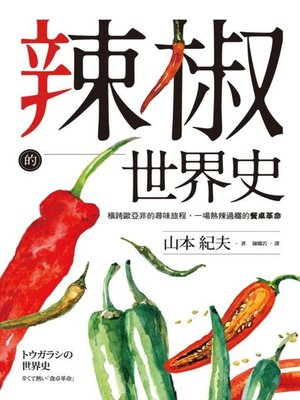 cover image of 辣椒的世界史