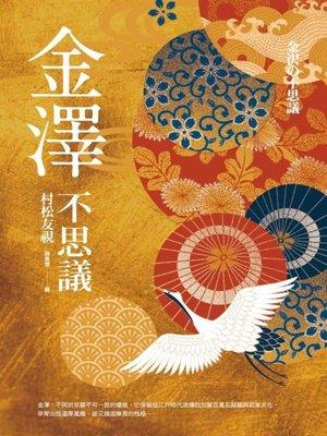 cover image of 金澤不思議