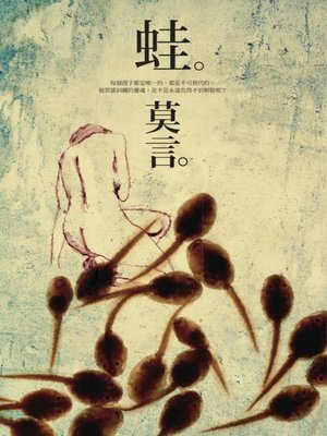 cover image of 蛙