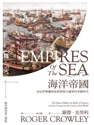 cover image of 海洋帝國
