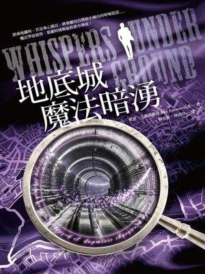 cover image of 地底城魔法暗湧