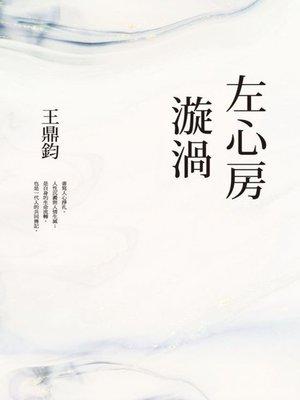 cover image of 左心房漩渦(經典復刻典藏版)