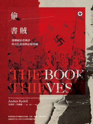 cover image of 偷書賊