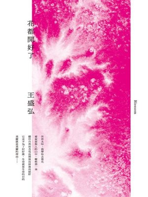 cover image of 花都開好了