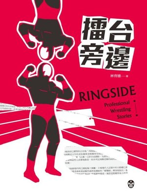 cover image of 擂台旁邊