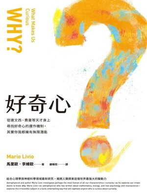 cover image of 好奇心