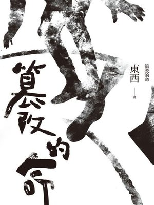 cover image of 篡改的命