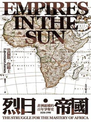 cover image of 烈日帝國