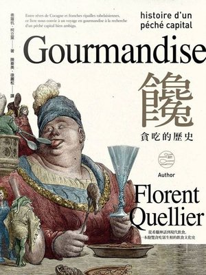 cover image of 饞