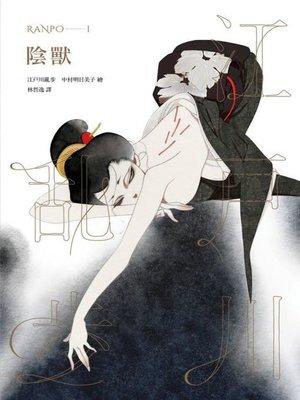 cover image of 陰獸(亂步復刻經典紀念版.中村明日美子獨家書衣)