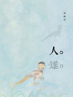 cover image of 人雉