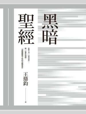 cover image of 黑暗聖經(經典復刻典藏版)