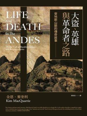 cover image of 大盜、英雄與革命者之路