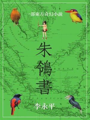 cover image of 朱鴒書