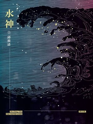 cover image of 水神(上)