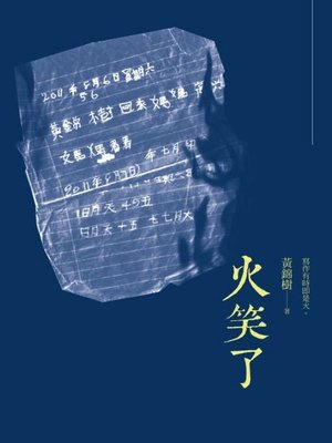 cover image of 火笑了