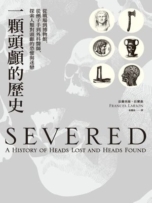cover image of 一顆頭顱的歷史
