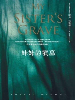 cover image of 妹妹的墳墓