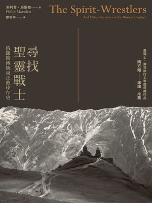 cover image of 尋找聖靈戰士