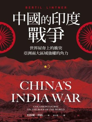 cover image of 中國的印度戰爭