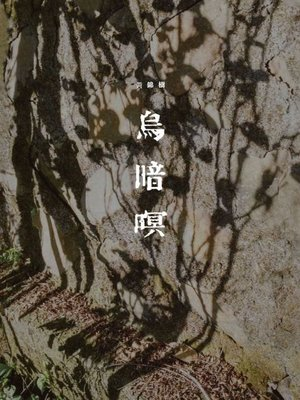 cover image of 烏暗暝