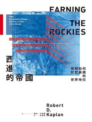 cover image of 西進的帝國