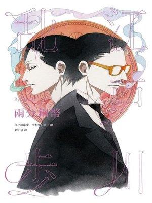 cover image of 兩分銅幣(亂步復刻經典紀念版‧中村明日美子獨家書衣)