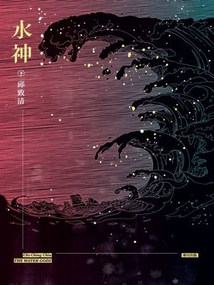 cover image of 水神(下)