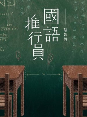 cover image of 國語推行員