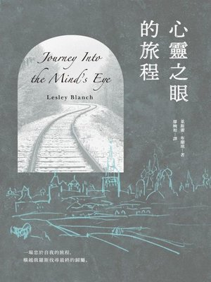 cover image of 心靈之眼的旅程