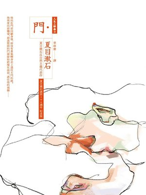 cover image of 門