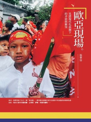 cover image of 歐亞現場