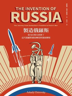 cover image of 製造俄羅斯