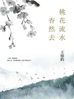 cover image of 桃花流水杳然去(經典復刻典藏版)